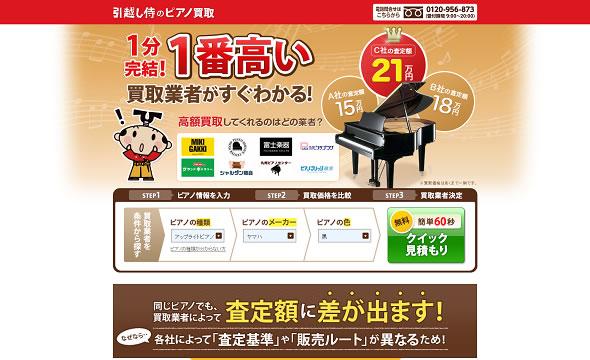 ピアノ一括無料査定