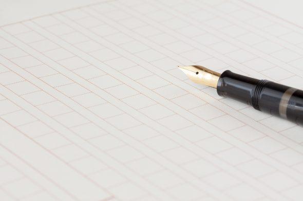 縦書きの原稿用紙と万年筆