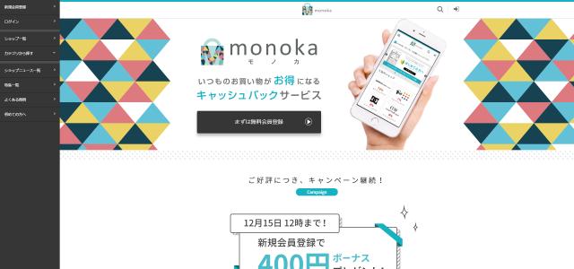 monoka公式サイト