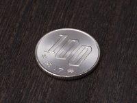 百円玉のアップ