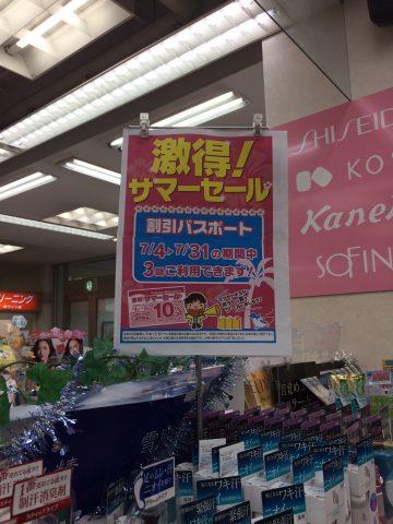マツキヨ緑井天満屋店