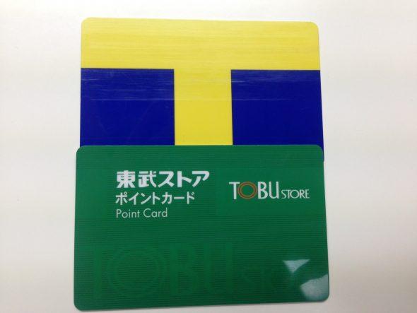 東武ストアのポイントカード