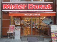 ミスタードーナツのお店
