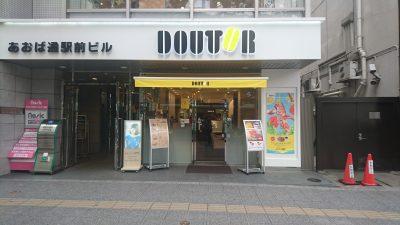 ドトールの店舗入り口