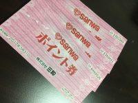 スーパー三和のポイント券(お買い物券)