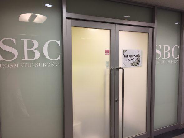 湘南美容外科クリニックの入口