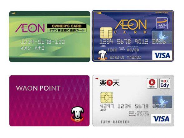 ダイエーで活用すべきクレジットカードとお得カード