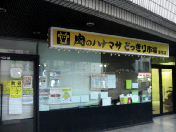 肉のハナマサ新宿店