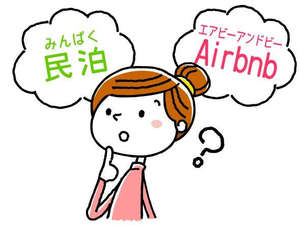 民泊とAirbnbについて考える女性